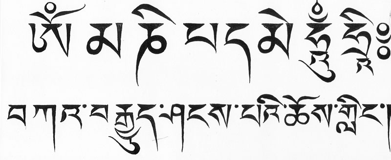 our center name in tibetan